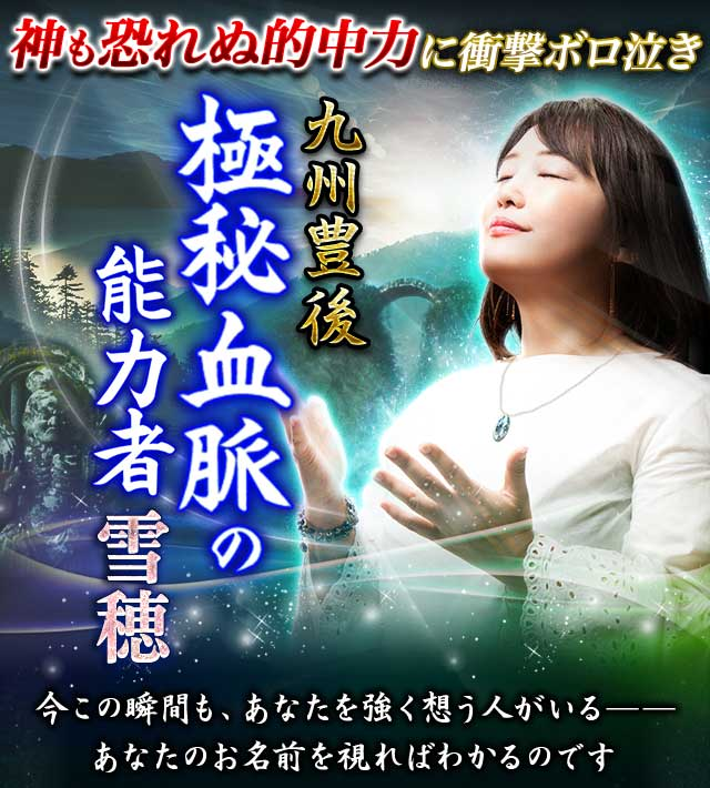神も恐れぬ的中力に衝撃ボロ泣き 九州豊後 極秘血脈の